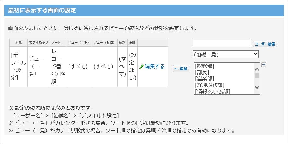 最初に表示する画面の設定画面の画像