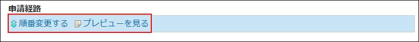 プレビューと順番変更の操作リンクが表示された画像