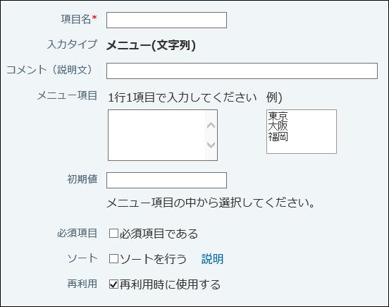ニュー(文字列)の設定画面例