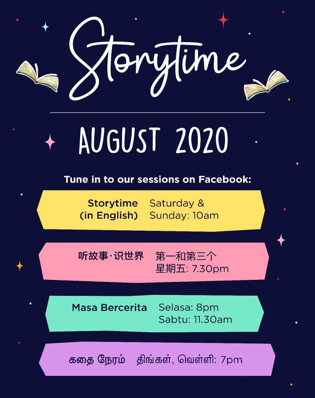Storytime August 2020 image