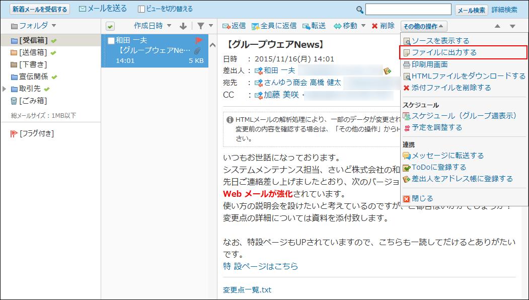 プレビュー表示でファイルに出力する操作リンクが赤枠で囲まれた画像