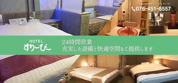 ホテル すりーぴーのスクリーンショット