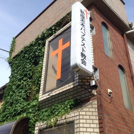 Niiza Church