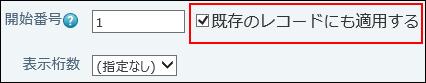 既存のレコードにも適用するチェックボックスが表示された画像