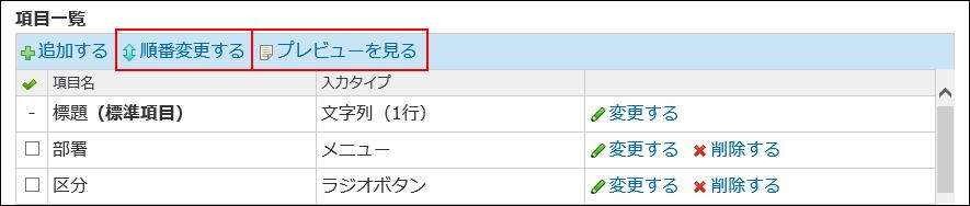 順番変更する操作リンクとプレビューを見る操作リンクが赤枠で囲まれた画像