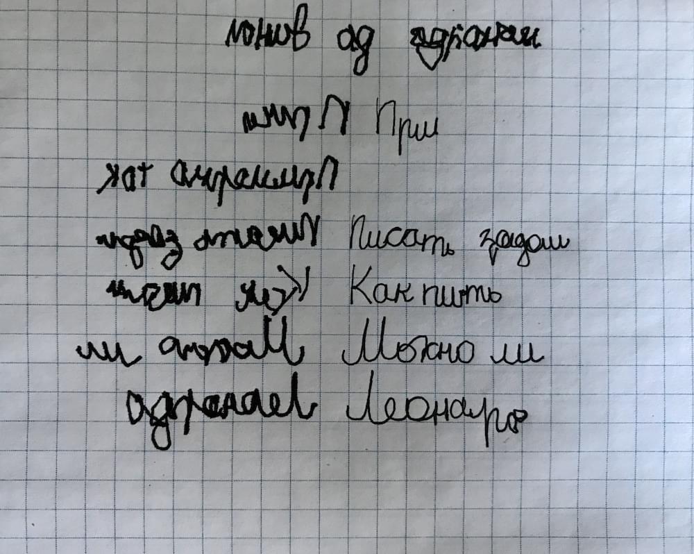 Попытки Михаила Сапитона освоить зеркальное письмо