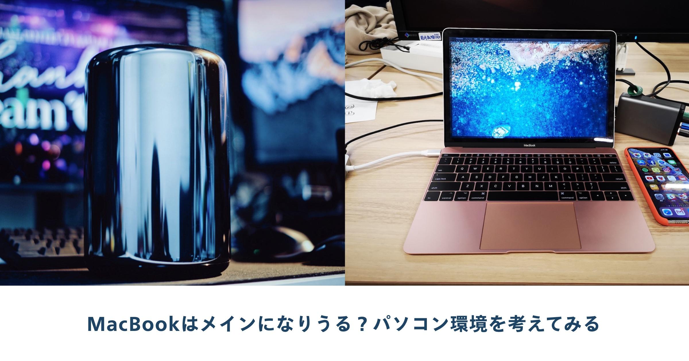 MacBookはメインになりうる?パソコン環境を考えてみる