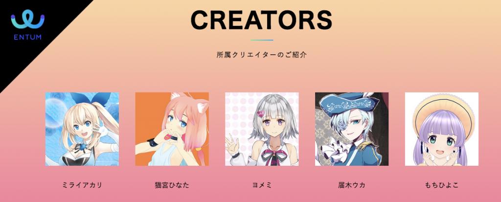 「ENTUM CREATORS」の画像