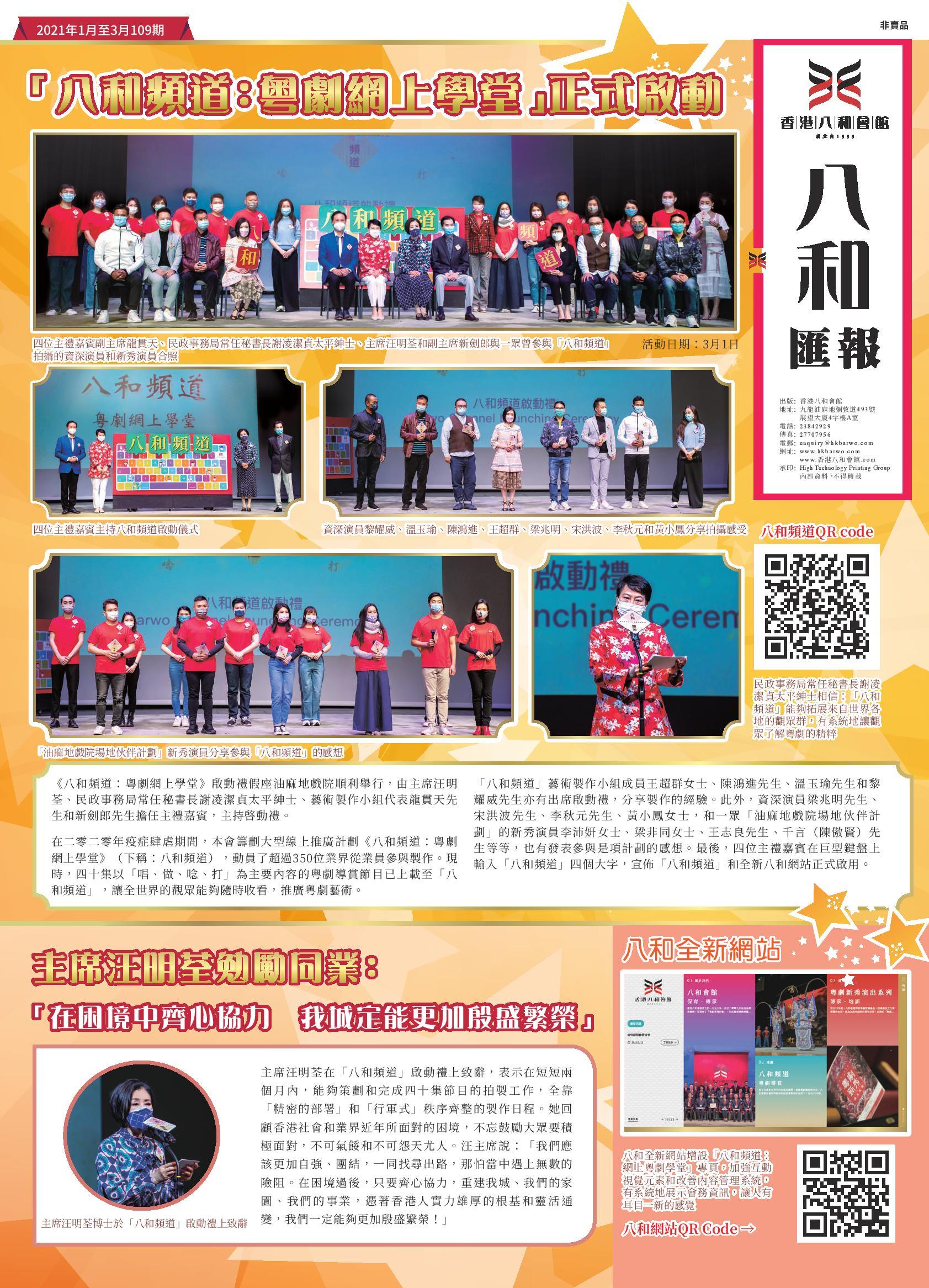 3月1日「八和頻道:粵劇網上學堂」啟動禮報導及主席致辭
