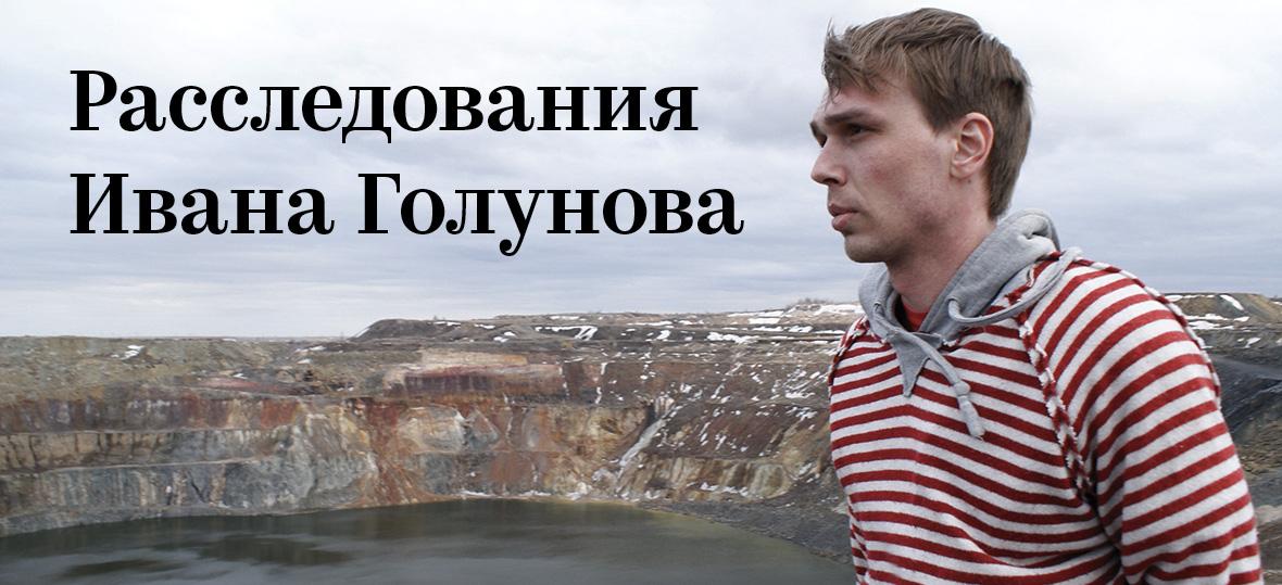 Благодарим издание Meduza за доступ к расследованиям Голунова по лицензии Creative Commons CC BY. Фото: vk.com/ivan.golunov
