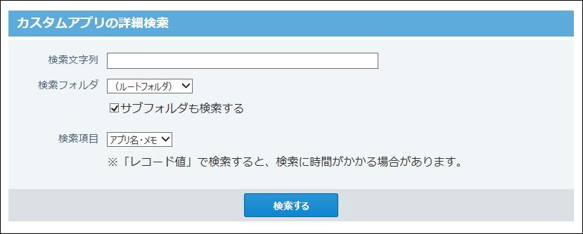 カスタムアプリの詳細検索画面の画像
