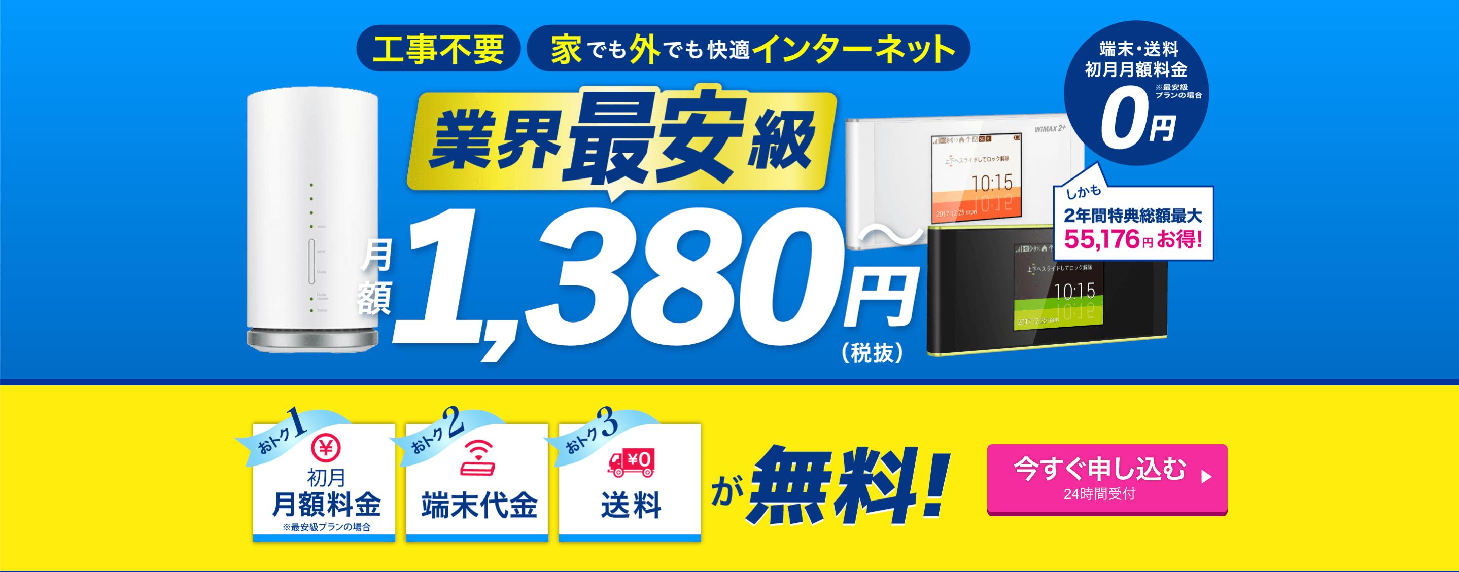 カシモWiMAXキャンペーンのスクリーンショット