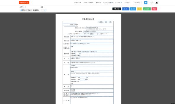 労働条件通知書作成ページ