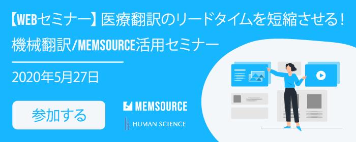医療翻訳の効率化のためのWebセミナー