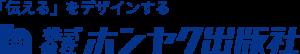 ホンヤク出版社
