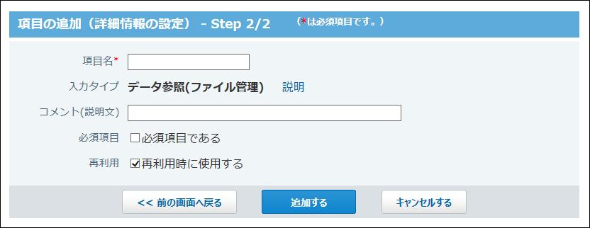 データ参照(ファイル管理)項目の画像