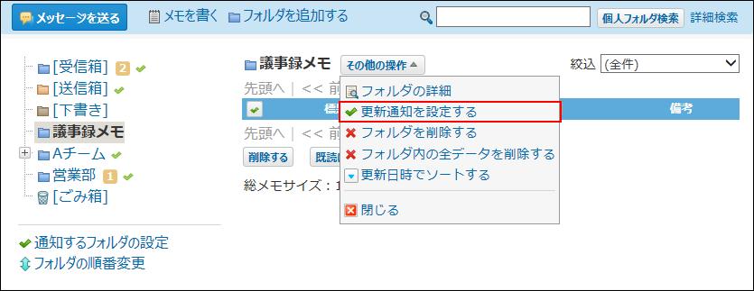 その他の操作の更新通知を設定する操作リンクが赤枠で囲まれた画像