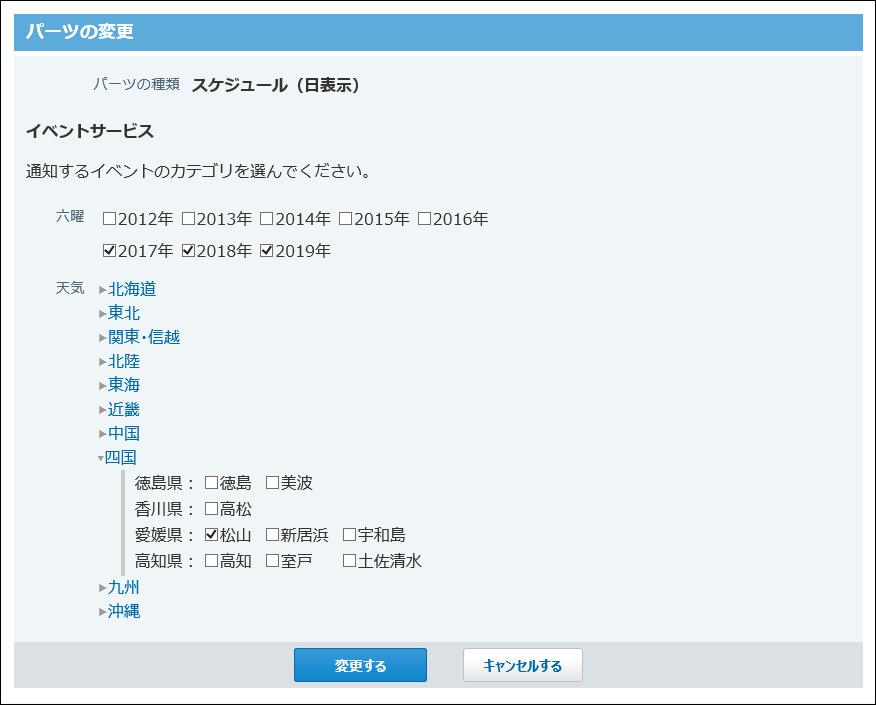スケジュール(日表示)パーツの変更画面の画像