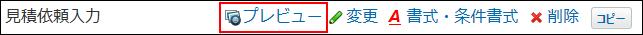 プレビューの操作リンクが赤枠で囲まれた画像