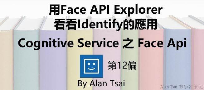 [Cognitive Service之Face Api][12]人臉識別的AI服務 -  用Face API Explorer看看Identify的應用.jpg