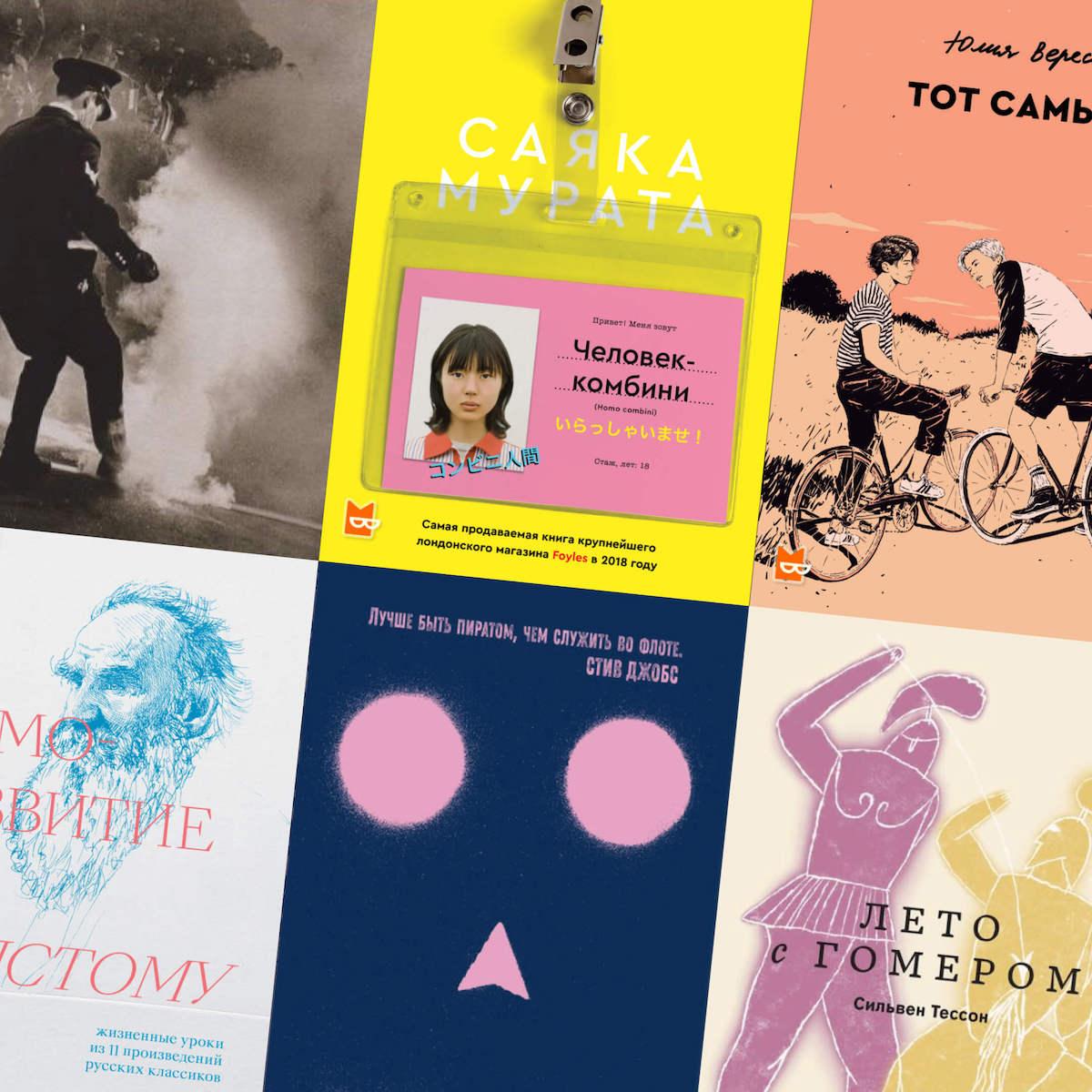 Обложки книг: «Искусство игород», «Человек-комбини», «Тот самый», «Саморазвитие поТолстому», «Быть пиратом» и«Лето сГомером». Все эти книги можно найти наполках изнашей статьи