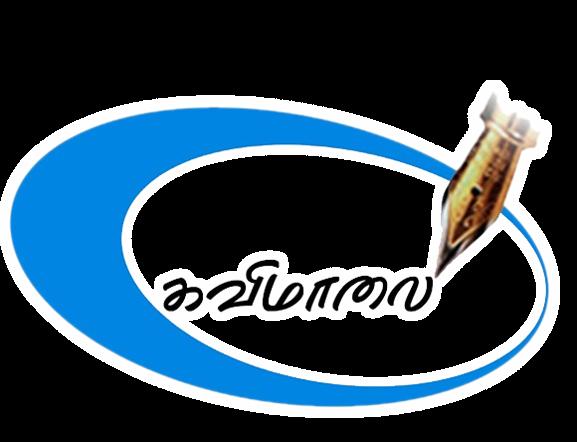Kavimaalai_Logo