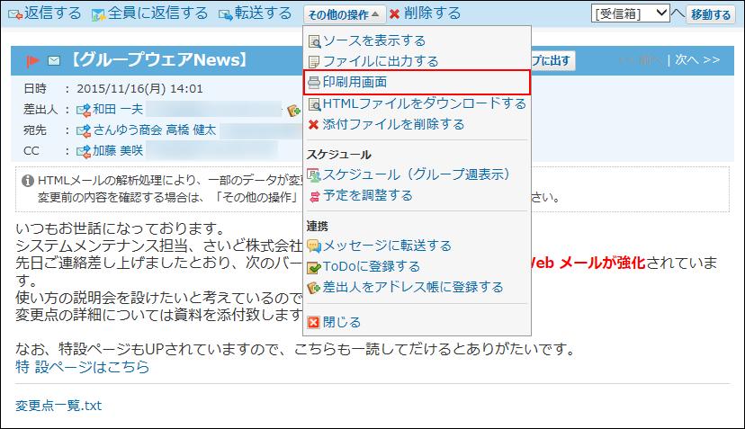 プレビュー非表示で印刷用画面の操作リンクが赤枠で囲まれた画像