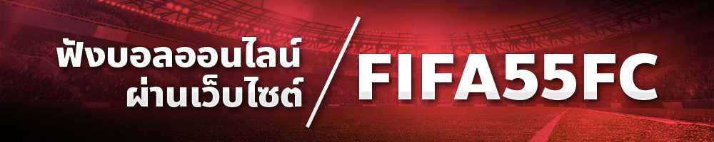 ฟังบอลออนไลน์ FIFA55FC