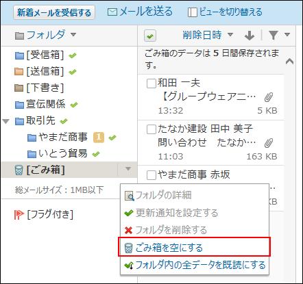 プレビュー表示でごみ箱を空にする操作リンクが赤枠で囲まれた画像