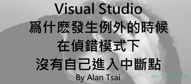[Visual Studio]爲什麽發生例外的時候,在偵錯模式下沒有自己進入中斷點.jpg