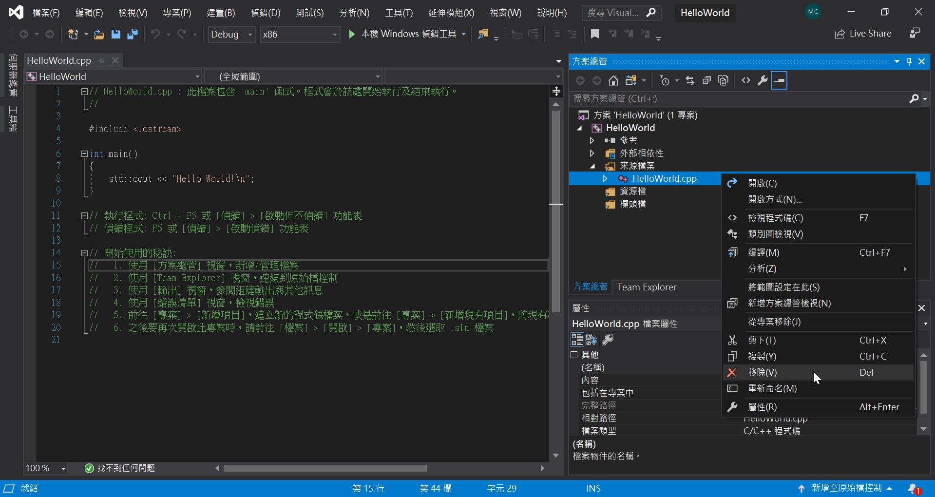 移除 Visual Studio 2019 專案中的 C++ 檔案