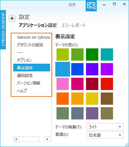 「アプリケーション設定」画面