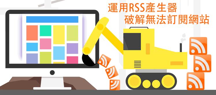 封面圖片(5款RSS生成器 - 簡單自製RSS Feed  ─ 訂閱沒有RSS源的網站再無難度)