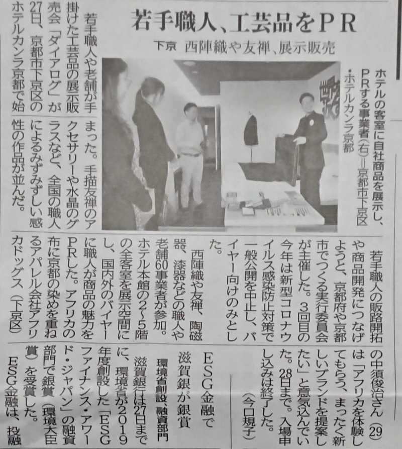 ホテルカンラ京都の展示販売会「DIALOGUE」に出展しました