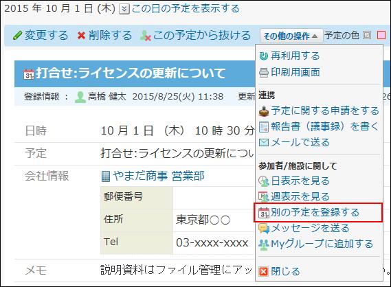 別の予定を登録する操作リンクが赤枠で囲まれた画像