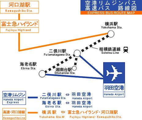 無線LAN(Wi-Fi)サービスは、二俣川駅から羽田空港、海老名駅から羽田空港、横浜駅から富士急ハイランド・河口湖駅間で提供しています。