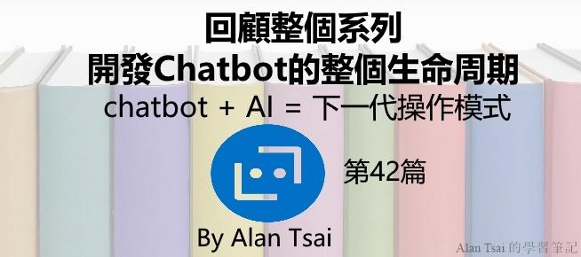 [chatbot + AI = 下一代操作模式][42]回顧 - 開發Chatbot的整個生命周期.jpg