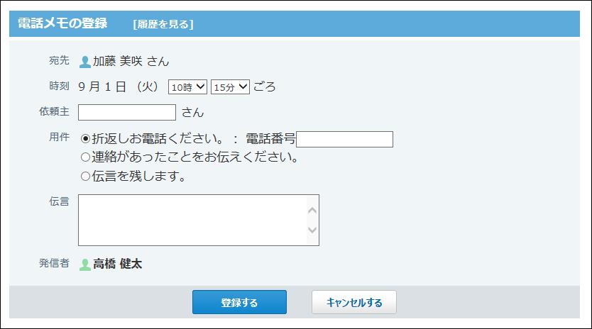 電話メモの登録画面の画像