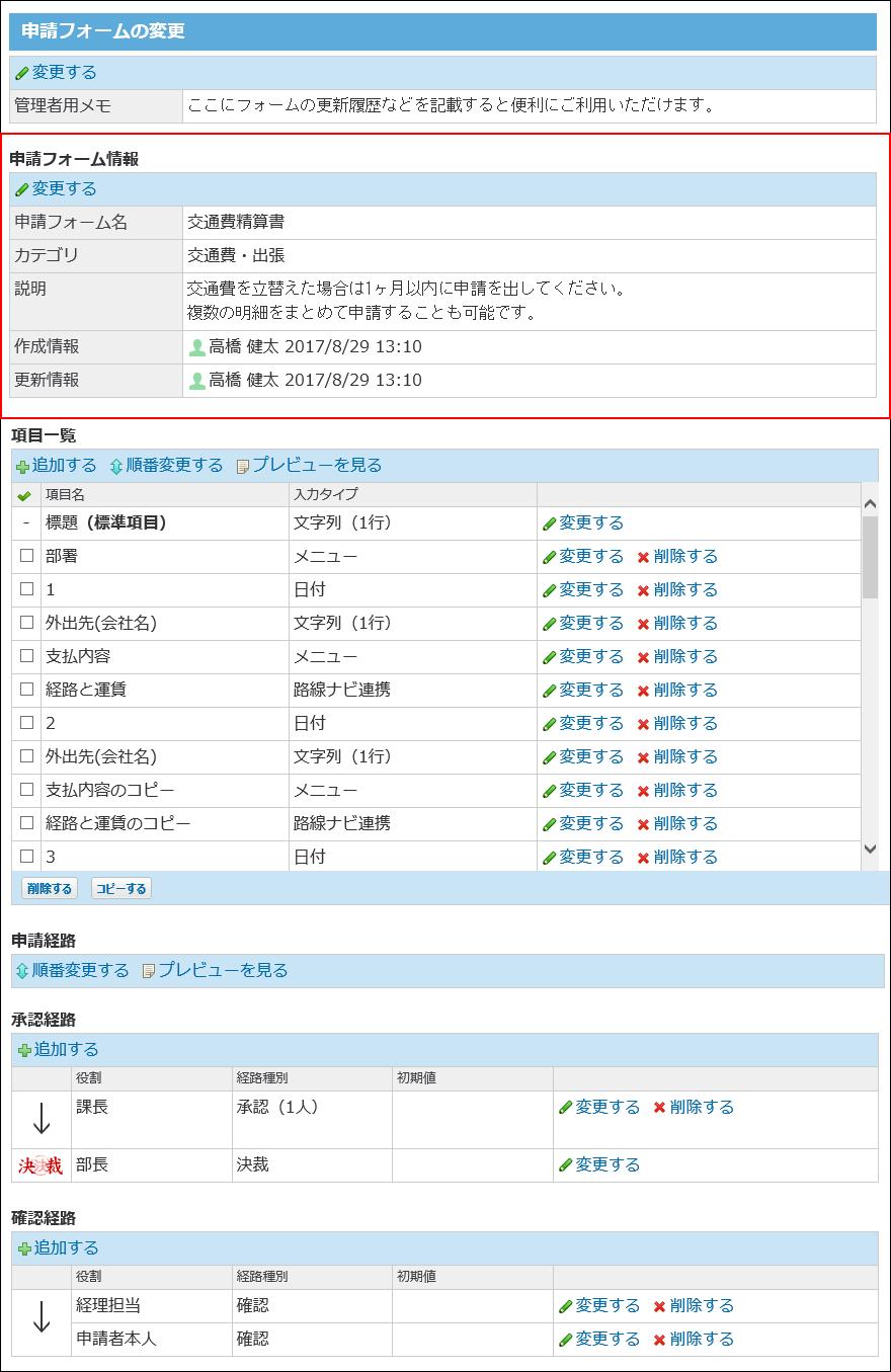 申請フォーム情報を設定しているイメージ
