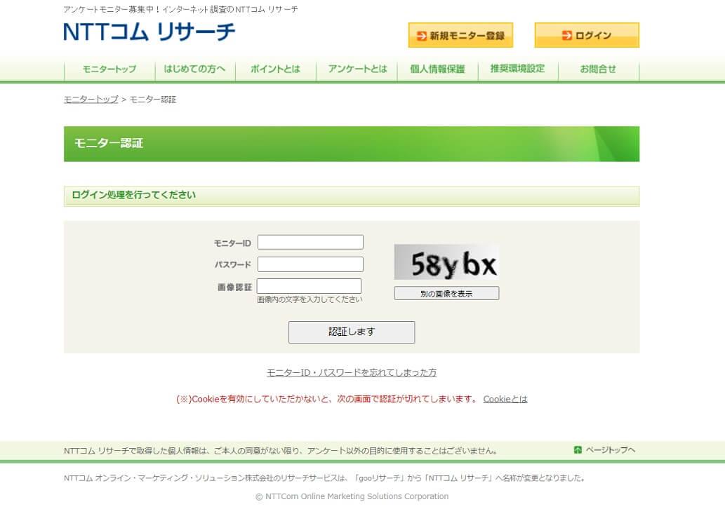 NTTコムリサーチの画像認証