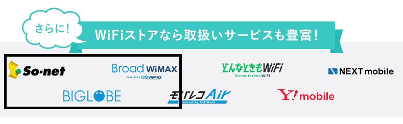 WiFiストアが扱っているWiMAXプロバイダ