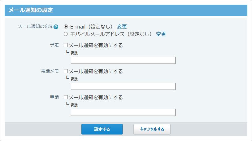 メールアドレスが設定されていない場合の画像