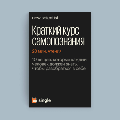 Обложка книги «Краткий курс самопознания»
