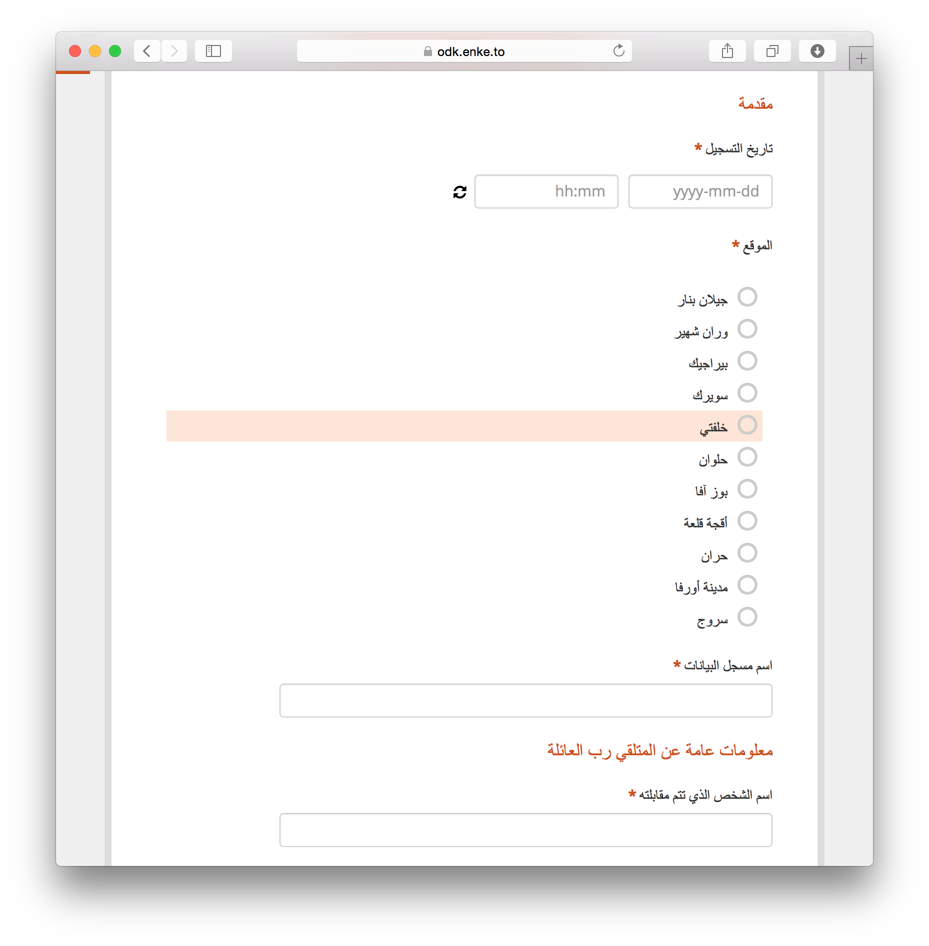Arabic English Sample Form