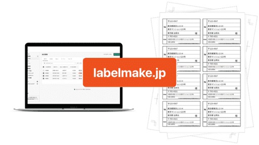 Shopifyアプリで効率化!面倒くさい宛名作成を自動化しよう!のサムネイル