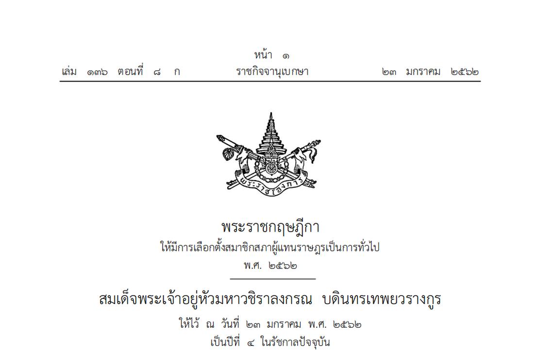 Königliches Dekret zur Festlegung der Neuwahlen in Thailand