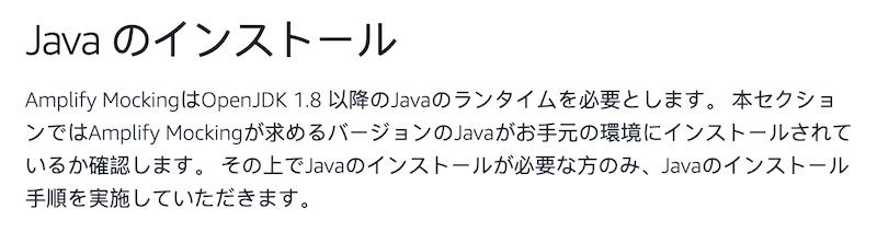 JDK のインストールを強要されている様子