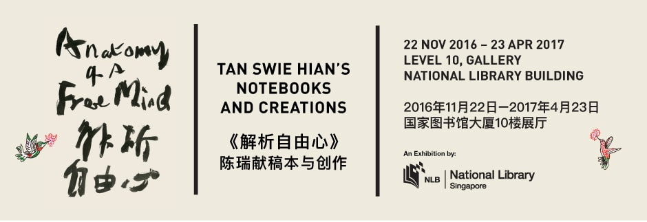 A title card labelled Anatomy of a Free Mind: Tan Swie Hian's Notebooks and Creations
