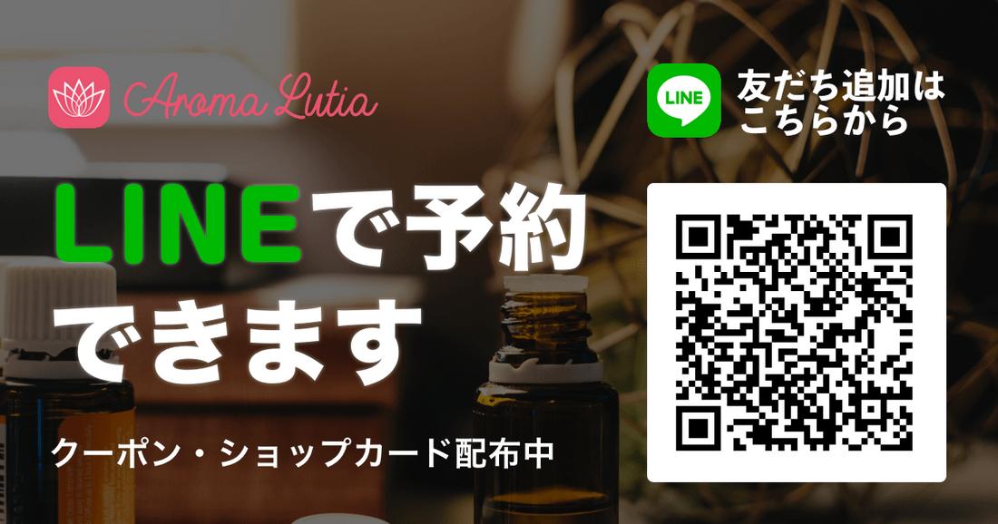 LINE予約のご紹介 富山・石川(金沢)の女性用風俗、性感マッサージ Aroma Lutia
