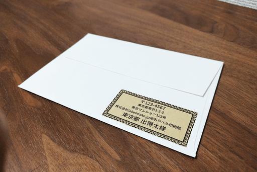 100均セリアの「クラフトシール紙」で作るちょっとおしゃれな宛名ラベルのサムネイル
